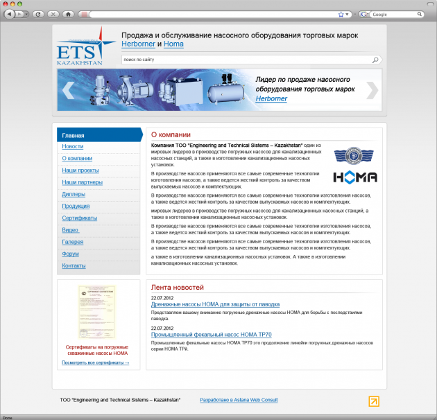 LLP «Engineering and Technical Systems-Kazakhstan»