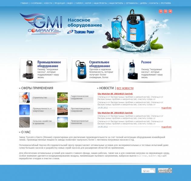 "TOO ""GMI-Company"""