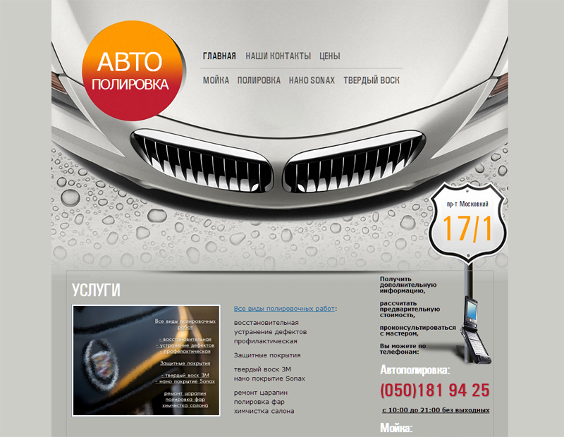 Auto Polishing, car in Kiev
