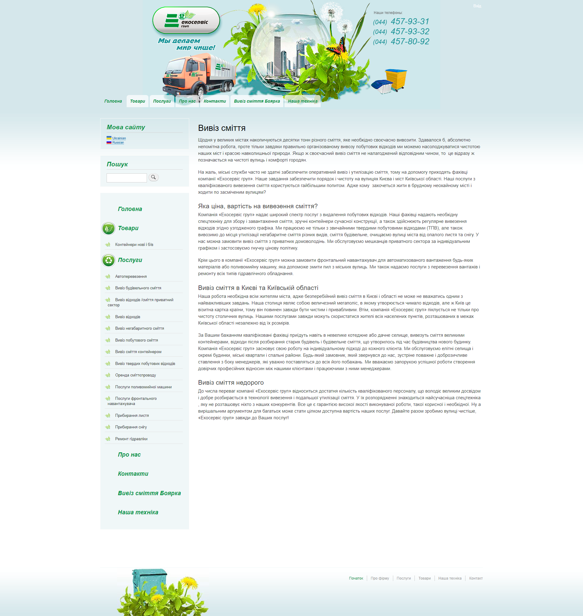 Ecoservice Group company site