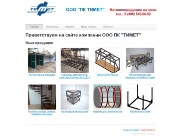 "Production Company ""Timet"""